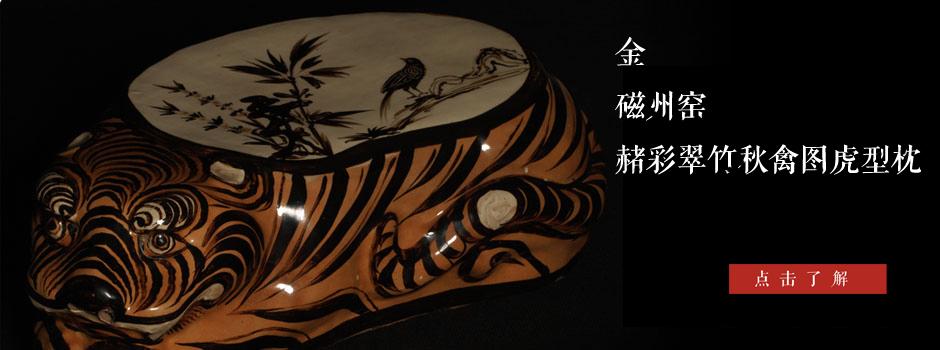 金 磁州窑赭彩翠竹秋禽图虎型枕